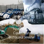 Услуги мини спецтехники!