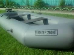 Лодка ПВХ Шкипер 260НТ