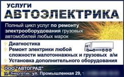 """Услуги автоэлектрика ООО """"Автоград"""""""