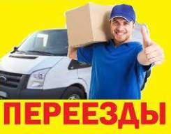Попутные Сборные Квартирные переезды Самые Дешевые ЦЕНЫ !