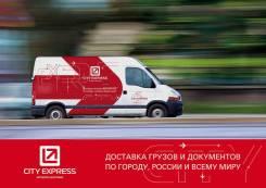 Экспресс доставка документов, посылок и грузов по России от 449,00 руб