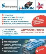 Чип тюнинг™, иммо, Ремонт ЭБУ®, Автоэлектрик12-24V, выезд