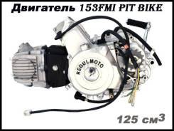 Двигатель 153 FMI 125 см3. (PIT Bike) Новый!