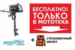 Лодочный мотор Mikatsu M3.5FHS в г. Барнаул + Подарок