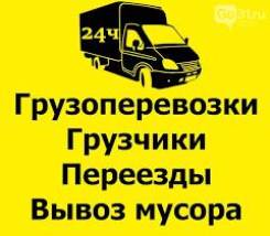 Грузоперевозки Ангарск - Переезды- Вывоз мусора- Грузчики