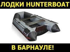 Лодка Hunterboat (Хантер) 290 ЛКА в г. Барнаул + Подарок