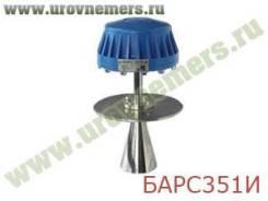 Уровнемеры радиолокационные БАРС351И уровнемер радарный