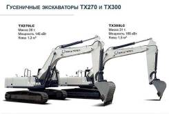 Экскаватор гусеничный RM-terex Tx 300, 2018