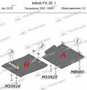 Защита кпп. Infiniti FX35, S50 VQ35DE