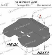 Защита картера KIA Sportage малая, сталь 2 мм