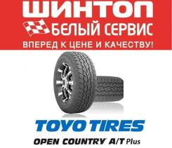 Toyo Open Country A/T+. грязь at, 2020 год, новый