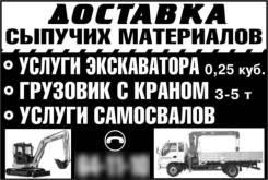 Доставка сыпучих материалов, услуги экскаватора, грузовика с краном