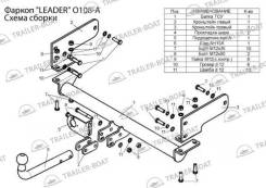 Фаркоп. Opel Mokka A17DTS, A14NET, A18XER