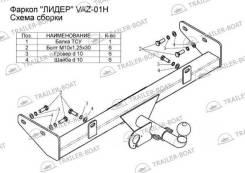 Фаркоп для ВАЗ 1117, 1118, 2194, 2190 Гранта (седан , лифтбек)
