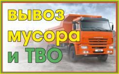 Вывоз строительного мусора и ТКО, грузчики разнорабочие