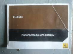 Руководство по эксплуатации автомобиля Renault Fluence в Барнауле