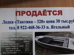 Продам лодку Тактика -320