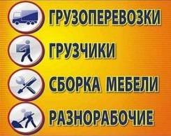 Грузоперевозки в Ангарске Грузчики- Переезды- Вывоз мусора