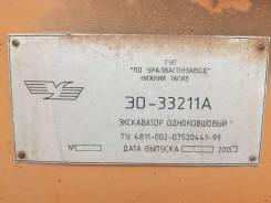 Уралвагонзавод ЭО-33211А, 2005