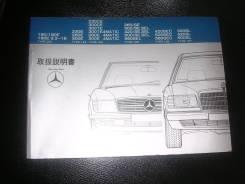 Mercedes Benz W124 E Class (сервисная книжка Mercedes)