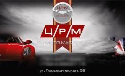 """Ремонт Авто Мото Мастерская """"ЦРМ"""""""