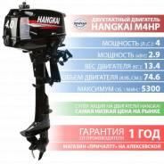 Двухтактный лодочный мотор HangKai (Ханкай) M4.0HP