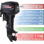 Двухтактный лодочный мотор HangKai (Ханкай) M9.9HP