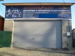 Автосервис Молния-Auto ремонт ДВС. АКПП. Подвески. Кузовной ремонт.