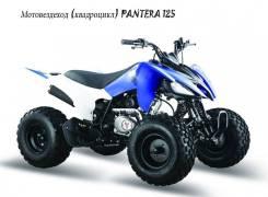 Rapira Pantera 125, 2014