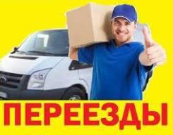 Квартирные Попутные Сборные переезды Фуры Фургоны Рефрижераторы