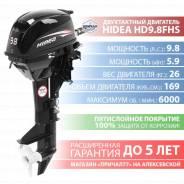 Двухтактный лодочный мотор Hidea (Хайди) HD9.8FHS