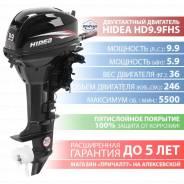 Двухтактный лодочный мотор Hidea (Хайди) HD9.9FHS
