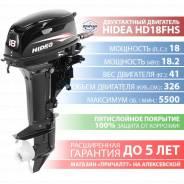 Двухтактный лодочный мотор Hidea (Хайди) HD18FHS