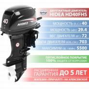 Двухтактный лодочный мотор Hidea (Хайди) HD40FHS