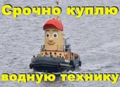 Срочно куплю катер, яхту, гидроцикл! Куплю водную технику! Дорого!