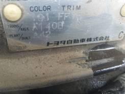 Продам АКПП 4SFE П/П A140E Toyota