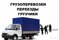 Грузоперевозки Грузчики Сборка/Разборка/Упаковка Мебели