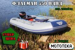 Лодка Флагман 350 НДНД Супер ЦЕНА+Подарки