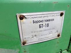 "Борона тяжёлая БТ-18 ""Мечта"""
