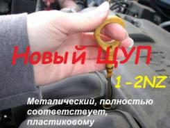 ЩУП Toyota 1NZ/2NZ