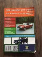 Книга по ремонту АЗЛК «москвич-2141» «москвич-2141-02(-45) святогор»