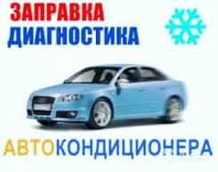 Заправка автокондиционеров 1000р.