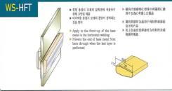 Подложка (подкладка) керамическая WS-HFT