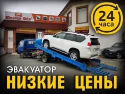 Услуги Эвакуатора манипулятор-платформа 24 ч! Низкие цены! от 1000 р