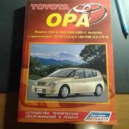 Книга по эксплуатации и ремонту Toyota OPA в, Улан-Удэ