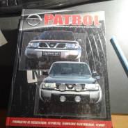 Книга по эксплуатации и ремонту Nissan-Patrol в г, Улан-Удэ