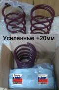 Пружины усиленные +20мм ТА 4шт для Nissan Terrano #R50