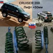 Лифт-комплект. Toyota Land Cruiser, GRJ200, J200, URJ200, URJ202, URJ202W, UZJ200, UZJ200W, VDJ200 1GRFE, 1URFE, 1VDFTV, 2UZFE, 3URFE