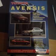 Книга по эксплуатации и ремонту Toyota Avensis в Улан-Удэ