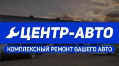 """СТО """"Центр-Авто"""" Комплексный ремонт Вашего авто"""